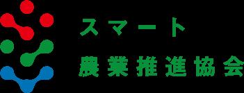 スマート農業推進協会